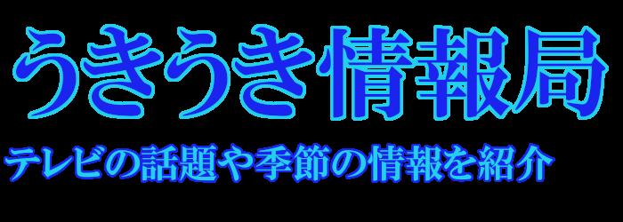 うきうき情報局(テレビの情報や季節の行事などを紹介しています。)